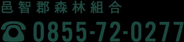 電話番号0855-72-0277