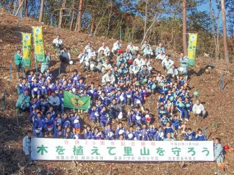 合併20周年記念植樹
